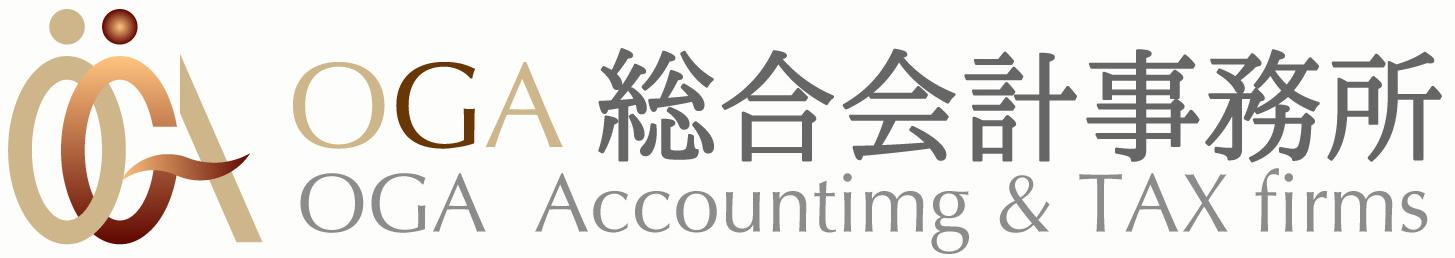 川崎 税理士 OGA総合会計事務所